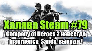 Халява Steam #79 (06.12.18). Company of Heroes 2 навсегда, Insurgency: Sandstorm выходные и т.д.!