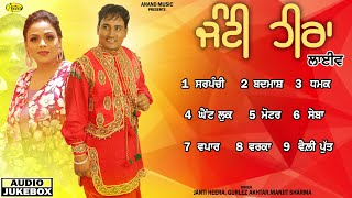 Janti Heera Live l Gurlez Akhtar l Audio Jukebox l Latest Punjabi Songs 2021 l New Punjabi Song 2021