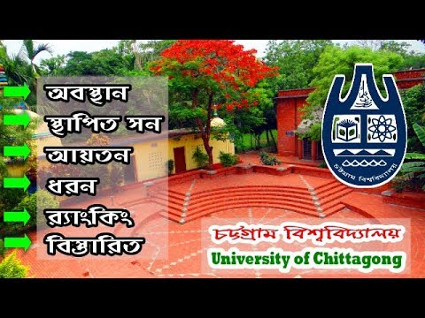 University Of Chittagong   (CU)   Ranking   Type   Area   Location   Details