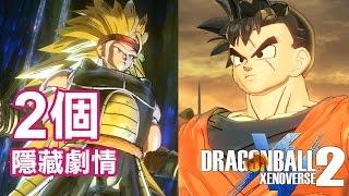 2個隱藏劇情 超3巴達克 未來悟飯 dragon ball xenoverse xv2 英文字幕