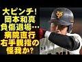プロ野球巨人、岡本が死球で負傷退場!試合終了前に病院へ直行、右親指の負傷か?