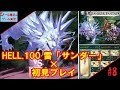 【グラブル × カードキャプターさくら】#8 HELL100サンダー戦!初見プレイ (GRANBLUE FANTASY)