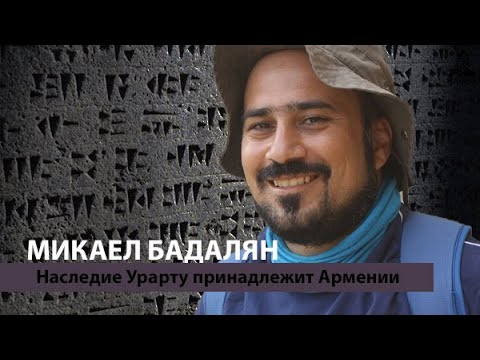 Урарту - культурное и историческое наследие Армении. Микаел Бадалян