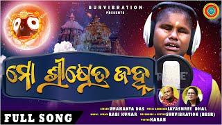 Mo Srikhetra Janha || Umakanta Das || Rabi Kumar || Jayashree Dhal || New Jagannath Bhajan ||