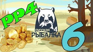 Русская рыбалка 4 Где фармить на о. Старый Острог