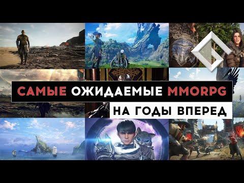САМЫЕ ОЖИДАЕМЫЕ MMORPG — НА ГОДЫ ВПЕРЕД