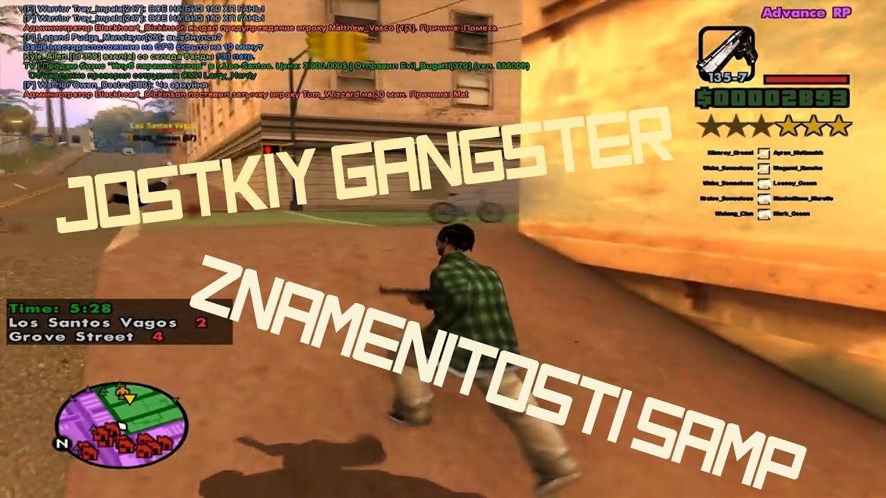 Жоский гангстер