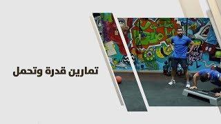 احمد عريقات - تمارين قدرة وتحمل