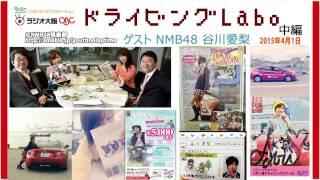 中編 ゲスト 谷川愛梨 あいり NMB48最新情報 http://ameblo.jp/youthnol...