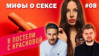 #8. В постели с Красновой LizzzTV: Мифы о сексе.