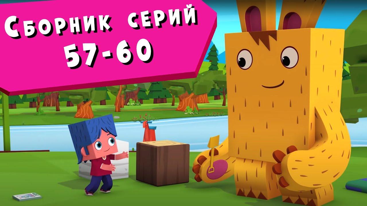 ЙОКО | Сборник серий 57 - 60 | Мультфильмы для детей