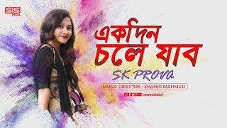 EKDIN CHOLE JABO | S.K.Prova | Bangla New Song | Lyric Video | SIS Media