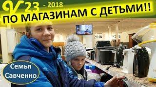 Многодетная мама с детьми в магазинах США!!!! Секонд Хэнд, строительный. Семья Савченко