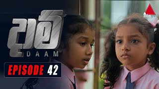 Daam (දාම්) | Episode 42 | 16th February 2021 | Sirasa TV Thumbnail