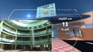 جامعة المجمعة في أرقام