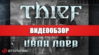 обзор Thief (2014) (Review)