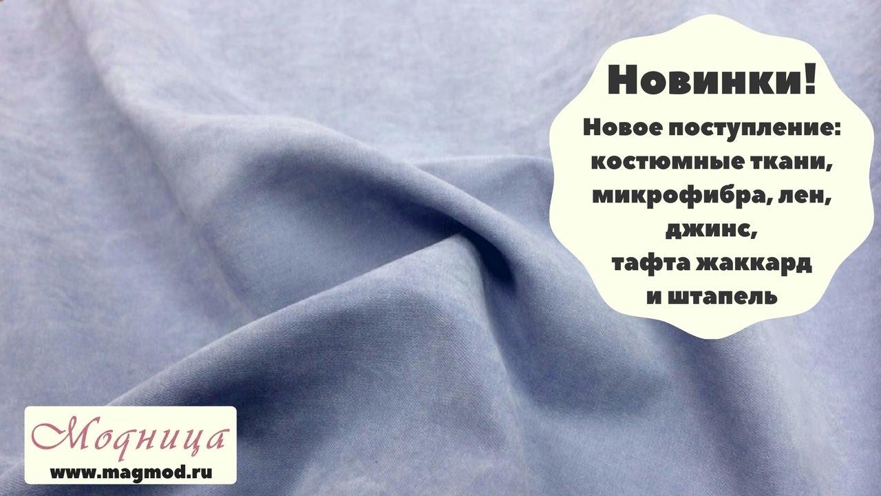 Купить плащевку на синтепоне, покупайте дешево. Бесплатная доставка при покупке тканей в розницу от 1500 гривен.