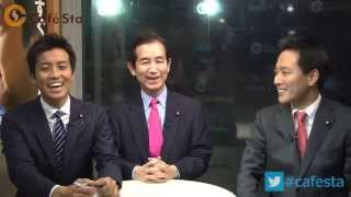 【CafeSta】「アベノミクスを成功させる会」緊急提言 出演:山本幸三議員、小林史明議員、村井ひでき議員(2014.11.18)