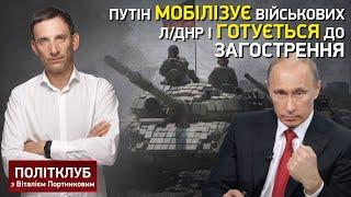 Путін мобілізує військових Л/ДНР і готується до загострення - Портников