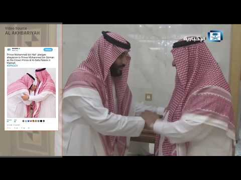 Prince M. Naif pledges allegiance to the new Prince of KSA Mohammed bin Salman [Subtitled]