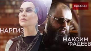 Наргиз Feat. Максим Фадеев Вдвоём 2016