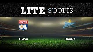 Лион - Зенит Прямая Трансляция Лиги Чемпионов