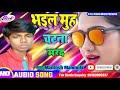 Mantosh Manmohi (Bhatar Muh Jor Milal)(भतार मुह जोर मीलल) 2020 का सबसे सुपर हीट सांग