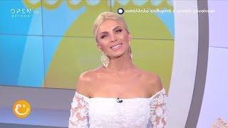 Ευτυχείτε! με την Κατερίνα Καινούργιου 20/6/2019 | OPEN TV