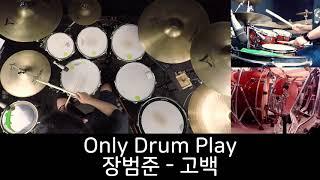 장범준 - 고백 - Only Drum Play - 유한선[DCF]