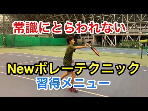 【みんラボ】駒田研究員のボレーテクニック練習Part1 常識にとらわれないボレーテクニック習得メニュー
