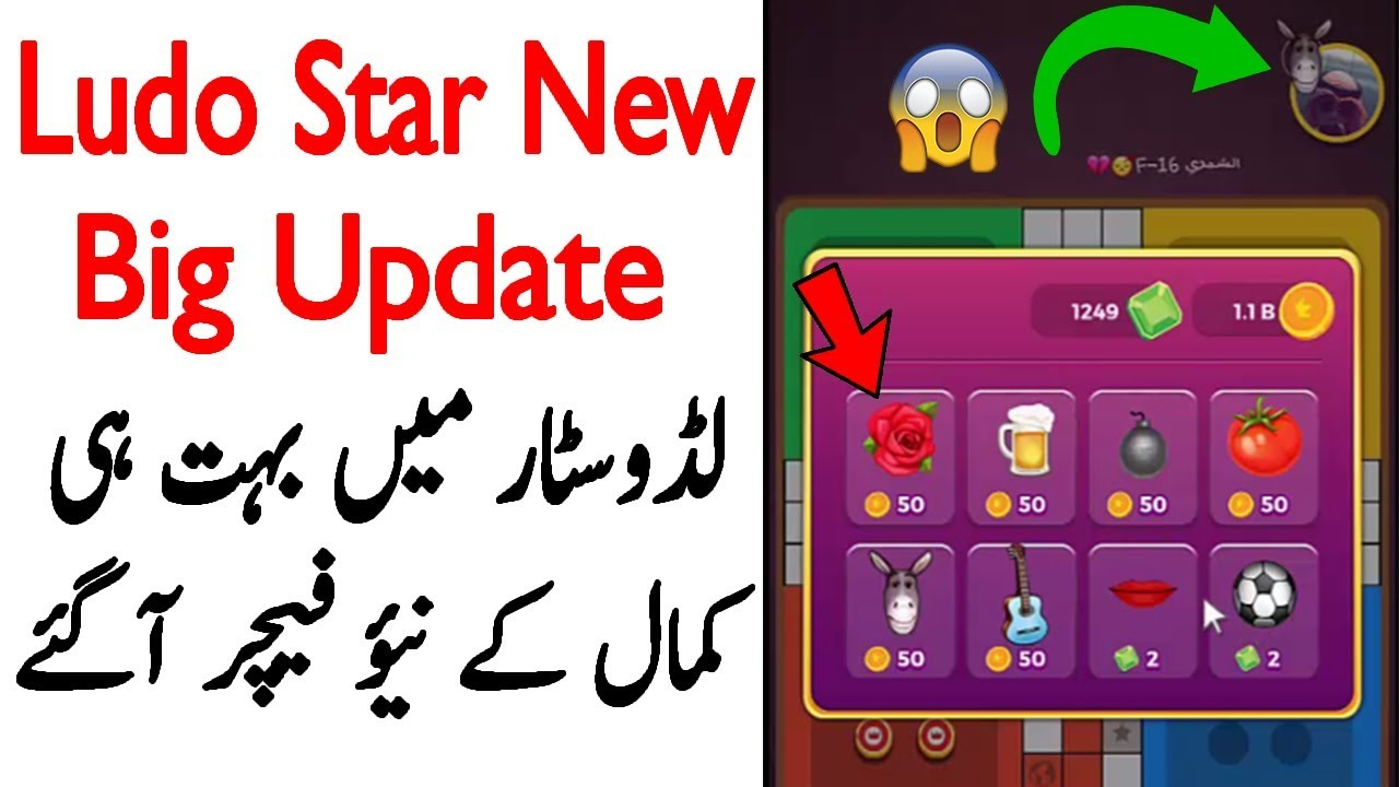 Ludo Star New Big Update 2018 || Ludo Star New Secret Features 2018