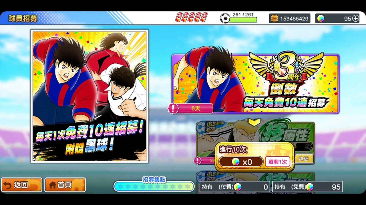 Captain Tsubasa:Dream Team(足球小將翼 夢幻隊伍)-球員招募-3周年倒數 每天免費10連招募-免費10抽(2020/05/25) - YouTube