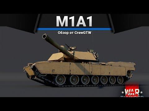 M1A1 Abrams ПОЛНЫЙ ПОРЯДОК в War Thunder