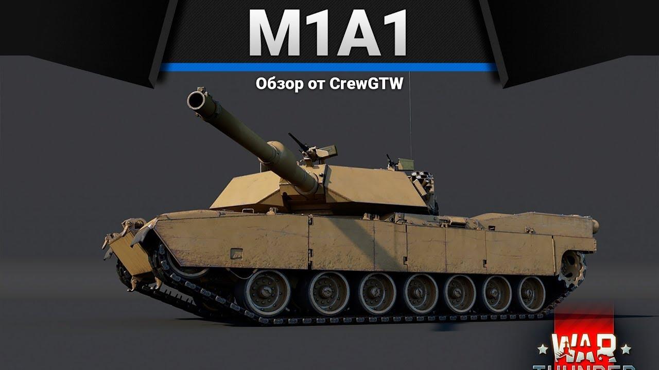 M1A1 Abrams ПОЛНЫЙ ПОРЯДОК в War Thunder - YouTube
