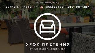 УРОК ПЛЕТЕНИЯ ИЗ РОТАНГА/ Как сплести кресло