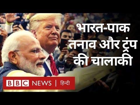 Pakistan Media का Modi-Trump Meeting पर क्या है Reaction? (BBC Hindi)