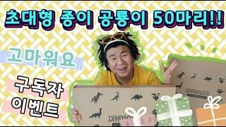 초대형 종이 공룡 50마리ㅋ고마워요 선물이벤트 !!!!