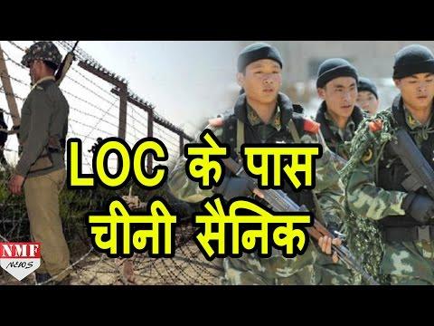 फिर LOC पर जमा हुए Chinese Army, Indian Army है तैयार