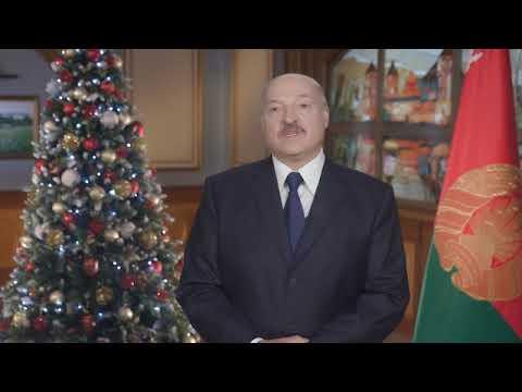 О чём говорил Лукашенко в новогоднюю ночь