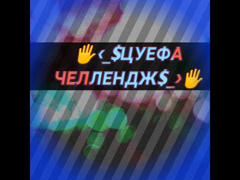 ЦУЕФА ЧЕЛЛЕНДЖ! (Зимняя версия )
