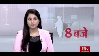 Hindi News Bulletin | हिंदी समाचार बुलेटिन – September 03, 2019 (8 pm)
