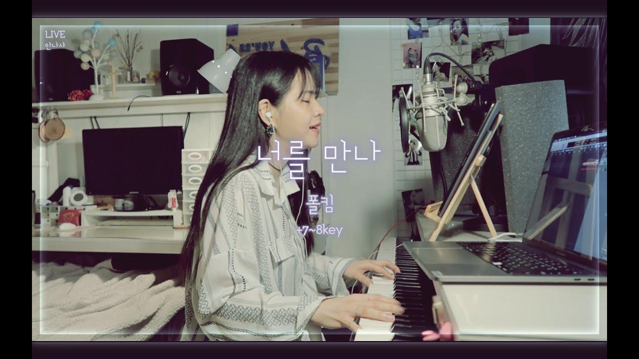 [Lullaby] 너를 만나. 폴킴 _ 안나샤 (Anna_Cha/자장가/잠안올때듣는음악/Me After You/Paul Kim/+7key)