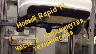 обзор нового Skoda Rapid FL 2017.Базовая комплектация.Техническая часть.Ответы на вопросы