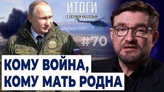 Воевать с Украиной Путину невыгодно. Но что если Путин, как всегда, думает иначе?   Итоги