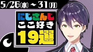 【にじさんじ 切り抜き】ここ好き19選【2021/5/26(水)~31(月)】