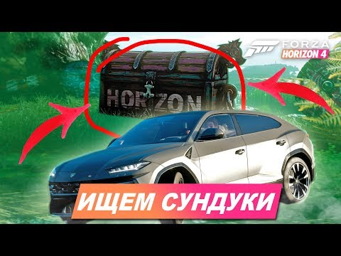 Forza Horizon 4: Fortune Island - КАК НАЙТИ СУНДУКИ С СОКРОВИЩАМИ? / Часть 1