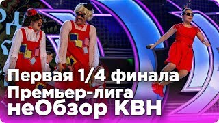 неОбзор Первой 1/4 финала Премьер-лиги КВН сезона 2018