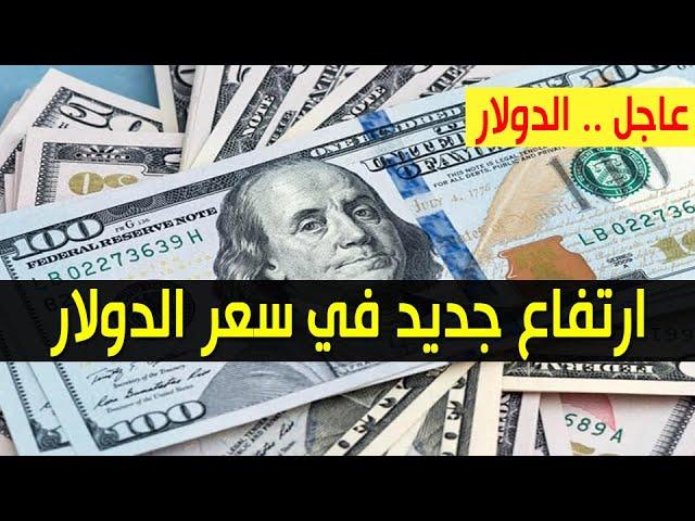 ارتفاع جديد في سعر الدولار واسعار صرف العملات الأجنبية مقابل الجنيه السوداني اليوم الخميس 27 فبراير