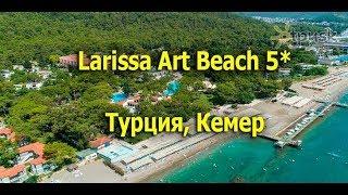 Larissa Art Beach (Art Beach Kemer 5*) - Кемер