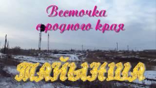 Родной край -Тайынша